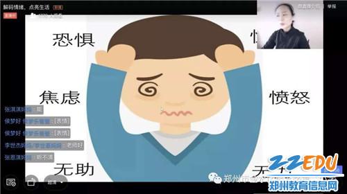 """5.金水区纬五路第二小学""""唯吾爱""""名师讲堂联播"""