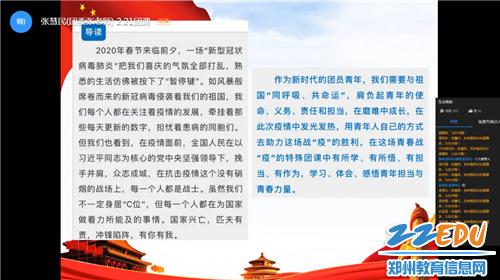 14.郑州市第三十四中学线上团课引导团员学生肩负责任,在战疫中学习、体会、感悟、成长