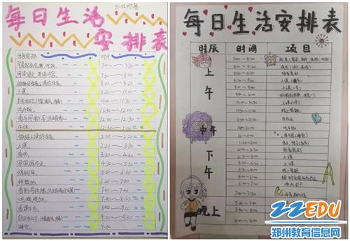 """17.金水区南阳路第一小学学生制作的""""每日生活安排表"""""""