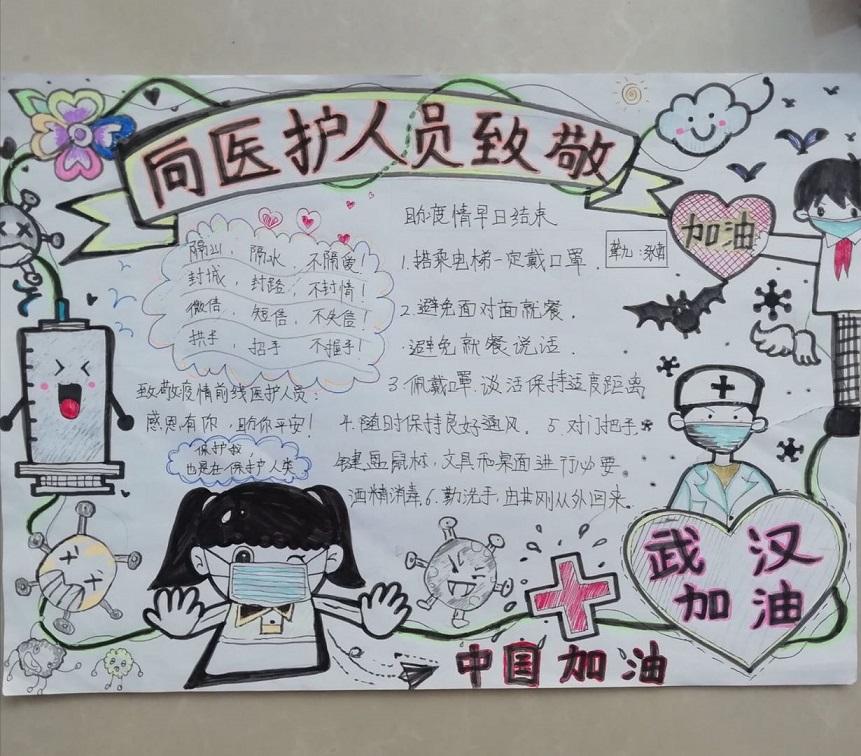 3聋哑孩子以手抄报的形式向医护人员致敬