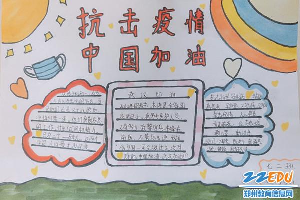 """学生绘制的""""抗击疫情,中国加油""""手抄报"""