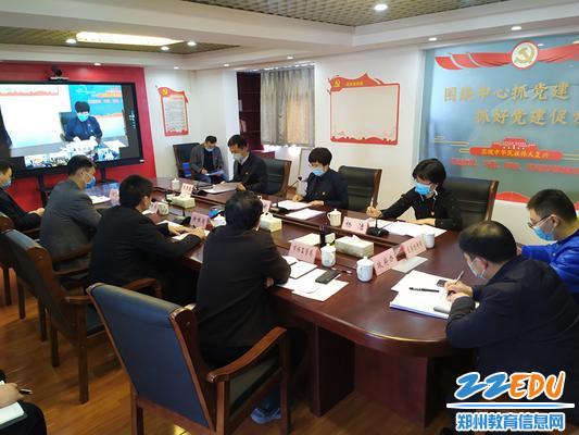 管城区召开教育系统疫情防控工作电视电话会议