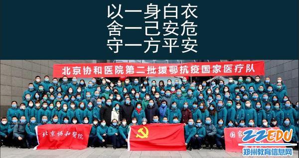 北京协和誓言