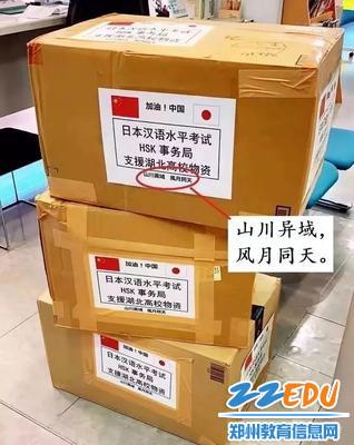 国际援助——日本捐赠