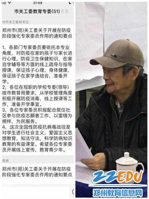 1郑州市关工委教育指导中心副秘书长郑长泰通过微信群开展工作