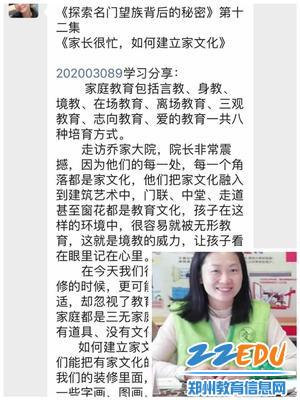4郑州市关工委教育指导中心专家委员陈艳开展爱国主义教育公益讲座