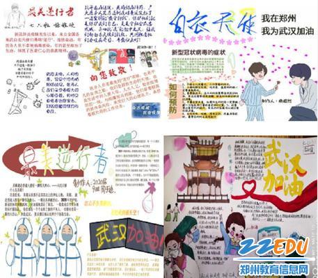 郑州五十七中学生精心设计的手抄报,向最美逆行者致敬!
