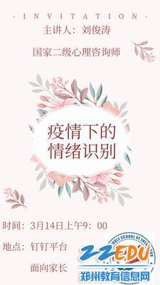 郑州五中精心制作海报 邀请家参与