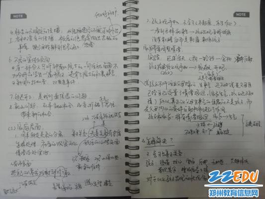七三班袁籽馨家长记录讲座收获