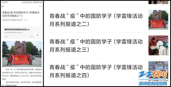 """1青春战""""疫""""中的国防学子学雷锋活动月系列报道"""