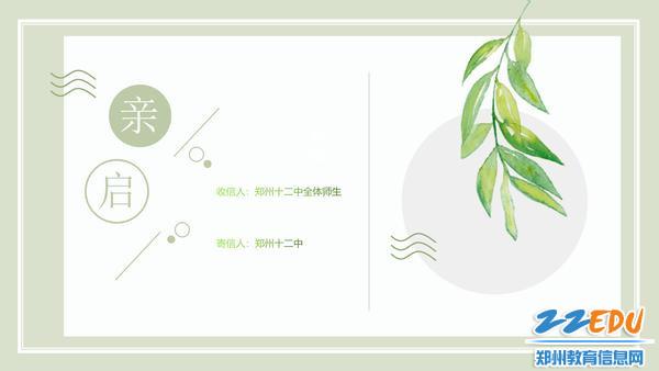 云游十二中_01