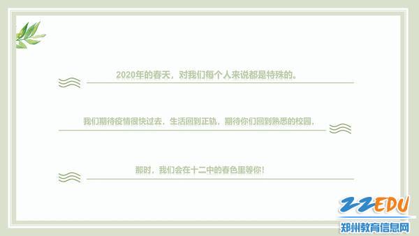 云游十二中_21_副本