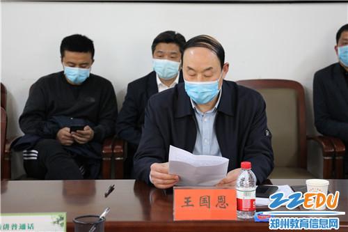 王国恩局长汇报关于中牟县学校疫情防控及复学准备工作情况