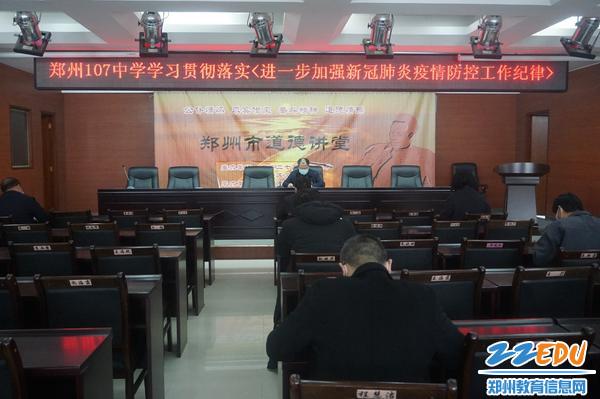 郑州107中学习贯彻落实《进一步加强新冠肺炎疫情防控工作纪律》