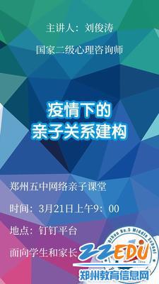 郑州五中精心制作海报 邀请家长和学生参与