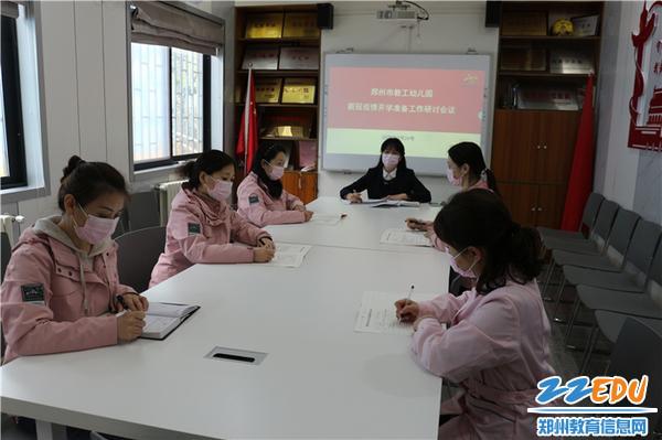 4、陈春带领办公室、保教、后勤负责人参与本次演示会议
