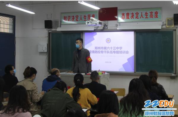 1学校政教处主任马晓红主持召开疫情防控骨干队伍专题培训会