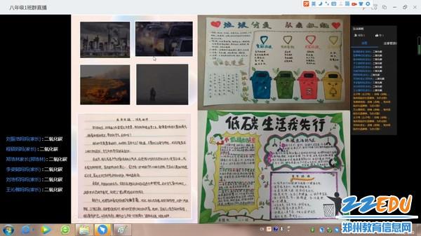 初中语文组胡楠老师线上授课,学生展示作品