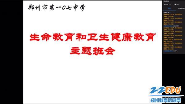 郑州107中生命教育与卫生健康教育主题班会