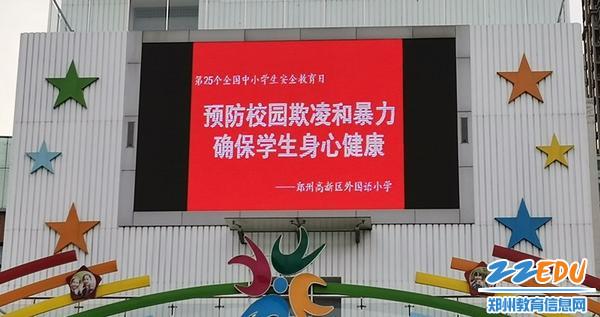 1、电子显示屏广泛宣传1_副本