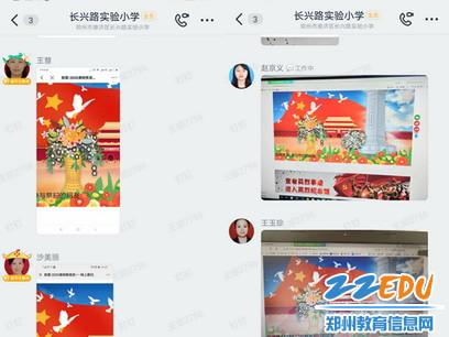 惠济区长兴路实验小学教师网上祭英烈活动 (1)_调整大小