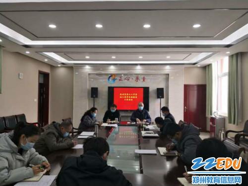 """1.郑州60中召开""""初三复学排查工作""""会议"""