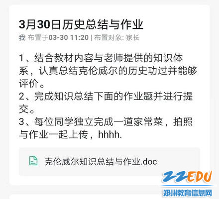 历史老师布置美食作业,郑州12中