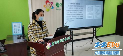 惠济区实验幼儿园张春晓主任分享本园线上研学活动_调整大小