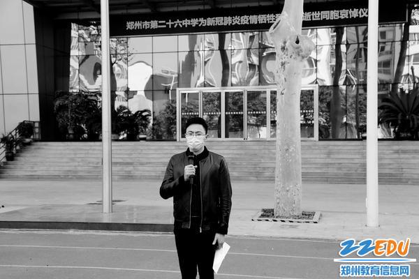 团委书记张朝奎主持哀悼仪式