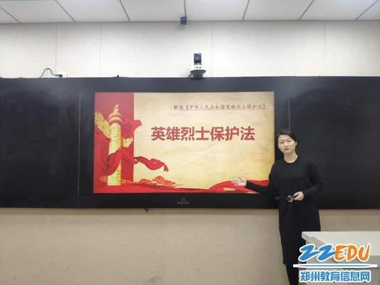 段文靓老师解读《中华人民共和国英雄烈士保护法》
