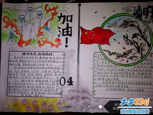 学生手抄报作品展示 (7)