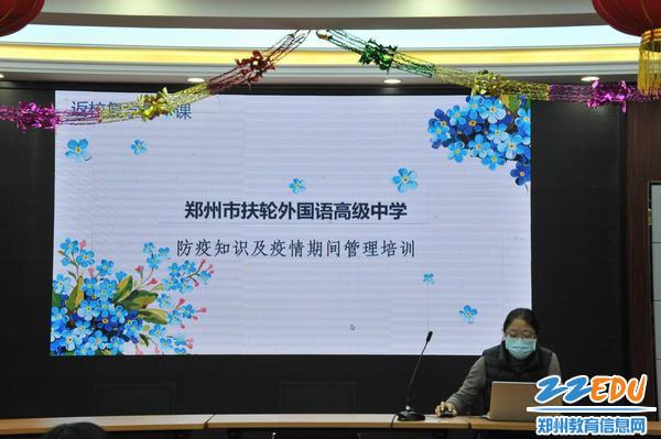 学校副校长孟慧娟做防疫知识及疫情期间管理培训