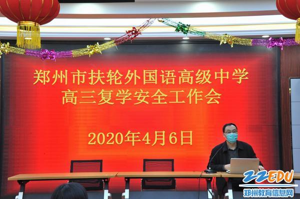 学校副校长魏小山部署高三复学后学校安全工作