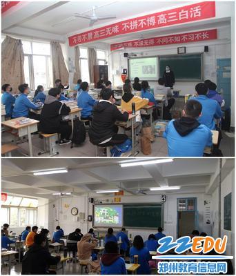 集体观看开学第一课