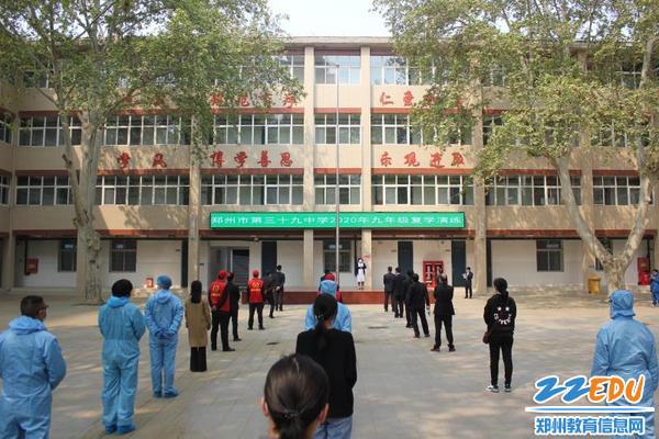 郑州39中开展九年级复学演练 静候花开少年归