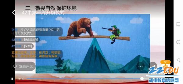 7 团委书记张雪谈到:人与自然要和谐共处,否则枪响之后没有赢家