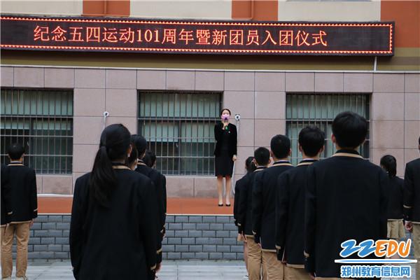4.学校党委书记、校长易峰对新团员寄语_副本