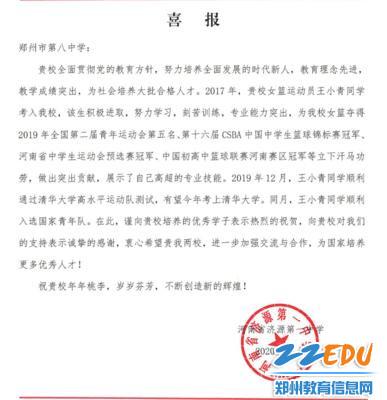 郑州八中收到济源一中发来的喜报