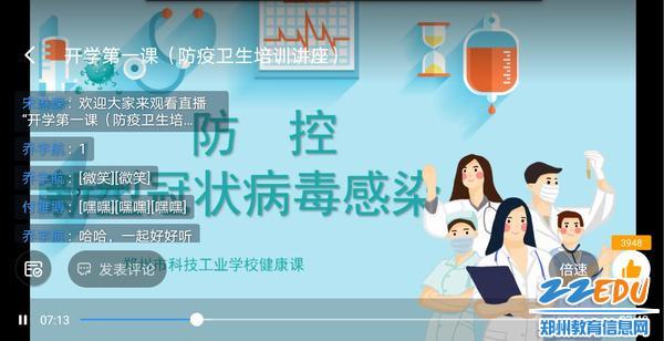 """郑州市科技工业学校开展""""开学第一课""""活动"""