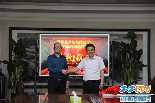 副校级干部赵泳江与五季跨境董事长陈国华合影