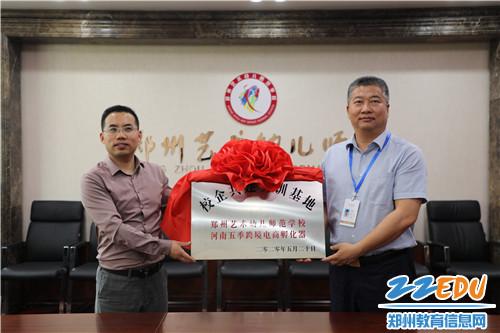 校党委书记、校长宋志强与河南五季跨境CEO王一恒进行揭牌仪式