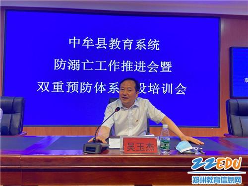 县教体局党组成员、副局长吴玉杰同志传达上级防溺亡会议精神,并作下一步工作安排