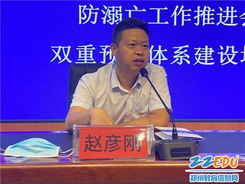 赵彦刚科长对防溺亡及校园安全工作再做要求