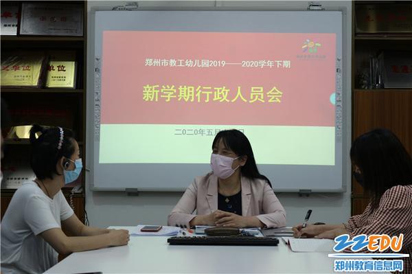 4陈春和参会教师研讨交流疫情防控工作