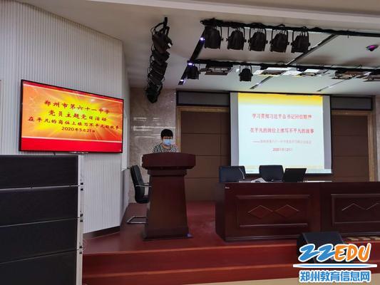 文科支部杨俊霞同志发表感言
