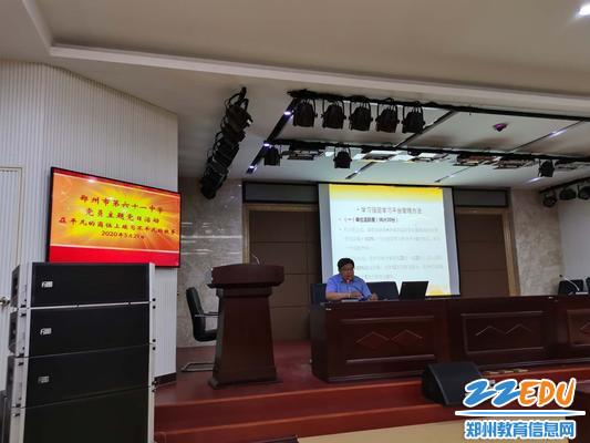 郑州61中党总支书记杨晓君总结活动