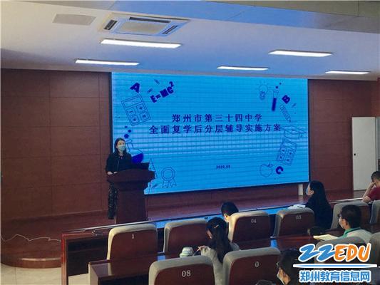 """3 郑州34中教务处主任陈艳丽对""""分层辅导""""进行了详细、全面的指导"""