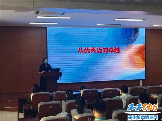 """4 郑州34中副校长王远荣带来了""""从优秀迈向卓越""""的微讲座"""