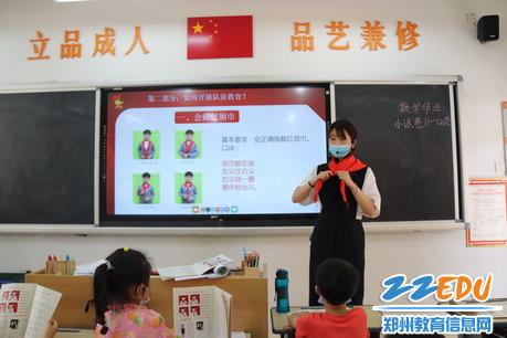 学习佩戴红领巾2_调整大小