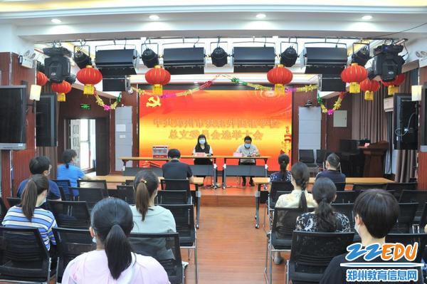 1郑州市扶轮外国语学校召开党总支党员大会